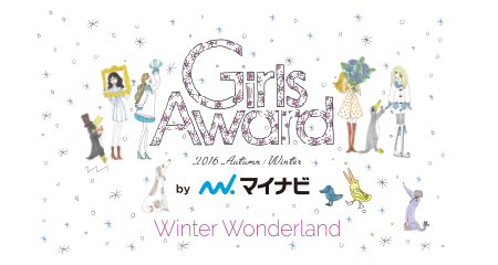 GirlsAward 2014 AUTUMN/WINTER 出展